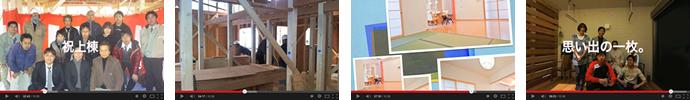 KM様邸新築工事「家づくり物語」ムービー